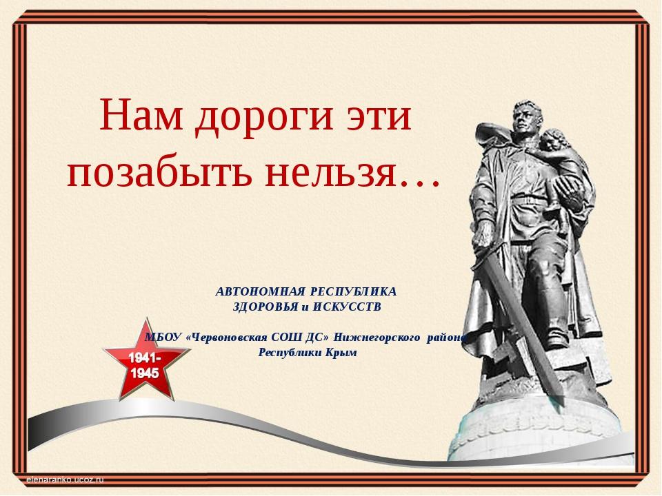 Нам дороги эти позабыть нельзя… АВТОНОМНАЯ РЕСПУБЛИКА ЗДОРОВЬЯ и ИСКУССТВ МБО...