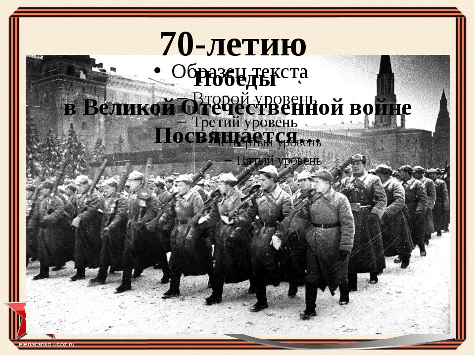 70-летию Победы в Великой Отечественной войне Посвящается…