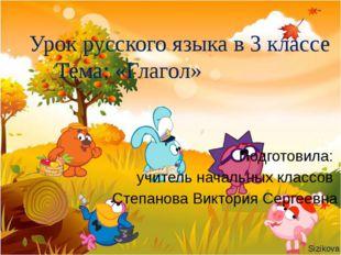 Подготовила: учитель начальных классов Степанова Виктория Сергеевна Урок рус