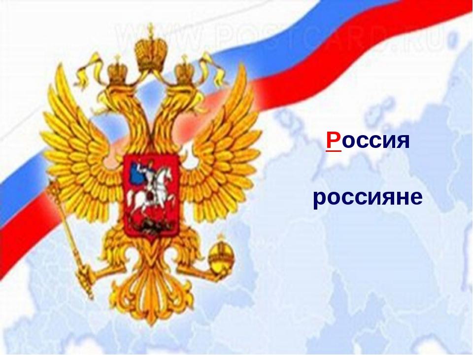 Россия россияне
