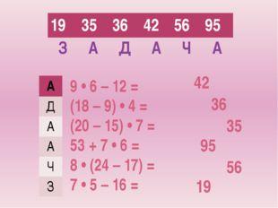 9 • 6 – 12 = (18 – 9) • 4 = (20 – 15) • 7 = 53 + 7 • 6 = 8 • (24 – 17) = 7 •