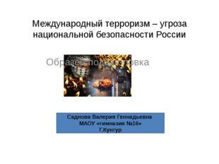 Международный терроризм – угроза национальной безопасности России Саднова Вал