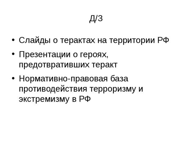 Д/З Слайды о терактах на территории РФ Презентации о героях, предотвративших...