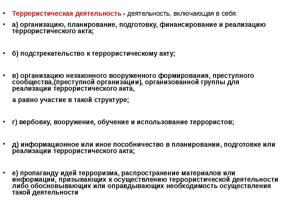 Террористическая деятельность - деятельность, включающая в себя: а) организац...