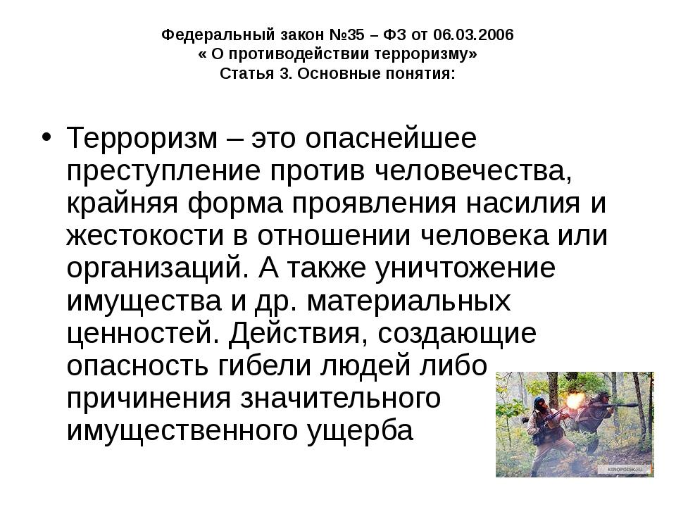 Федеральный закон №35 – ФЗ от 06.03.2006 « О противодействии терроризму» Стат...