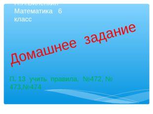 Н.Я.Виленкин Математика 6 класс Домашнее задание П. 13 учить правила, №472, №