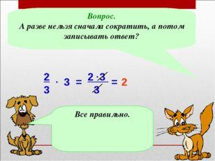 Вопрос. А разве нельзя сначала сократить, а потом записывать ответ? = 2 Все п