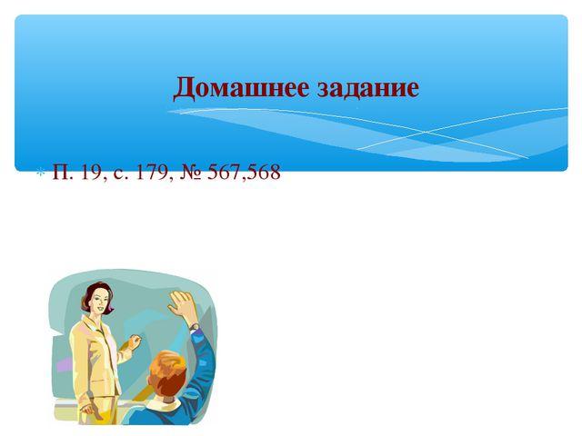 Домашнее задание П. 19, с. 179, № 567,568