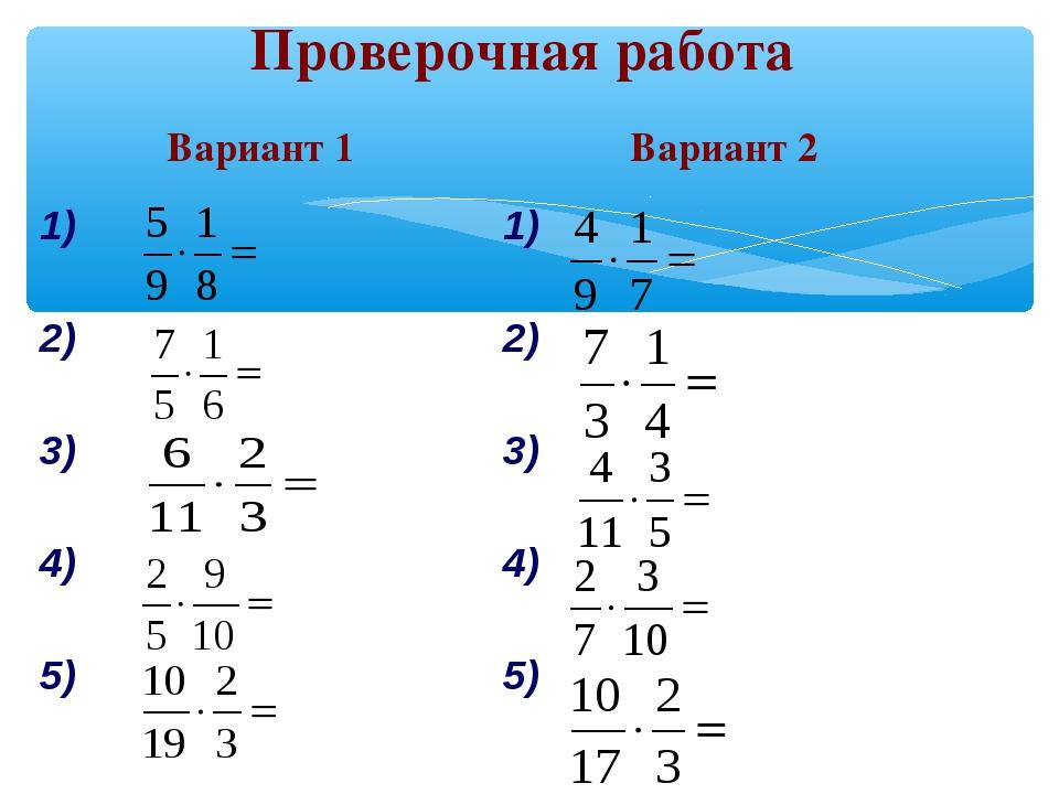 Проверочная работа Вариант 1Вариант 2 1) 2) 3) 4) 5)1) 2) 3) 4) 5)