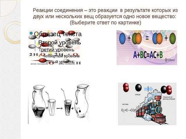Реакции соединения – это реакции в результате которых из двух или нескольких...