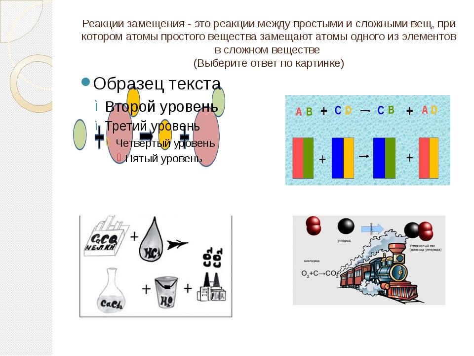 Реакции замещения - это реакции между простыми и сложными вещ, при котором ат...