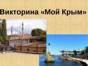Викторина «Мой Крым»