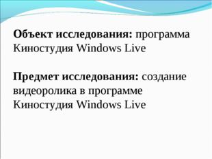 Объект исследования: программа Киностудия Windows Live Предмет исследования: