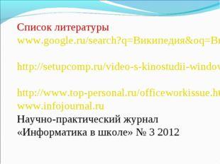 Список литературы www.google.ru/search?q=Википедия&oq=Википедия&ie http://set