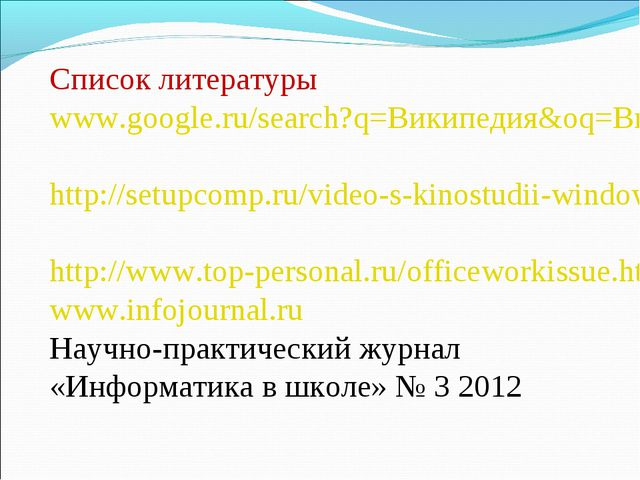 Список литературы www.google.ru/search?q=Википедия&oq=Википедия&ie http://set...