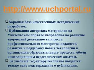 http://www.uchportal.ru Хорошая база качественных методических разработок. Пу