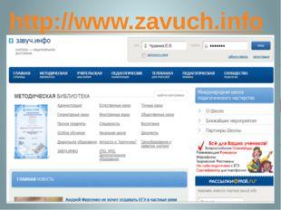 http://www.zavuch.info