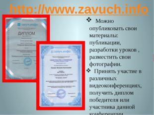 http://www.zavuch.info Можно опубликовать свои материалы: публикации, разрабо