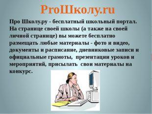 ProШколу.ru Про Школу.ру - бесплатный школьный портал. На странице своей школ