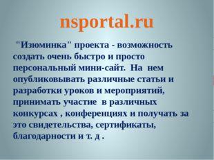 """nsportal.ru """"Изюминка"""" проекта - возможность создать очень быстро и просто пе"""