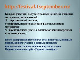 http://festival.1september.ru/ Каждый участник получает полный комплект итого