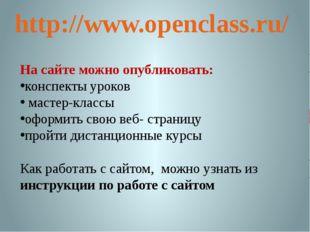 http://www.openclass.ru/ На сайте можно опубликовать: конспекты уроков мастер