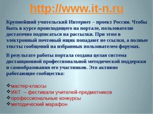 Крупнейший учительский Интернет – проект России. Чтобы быть в курсе происходя