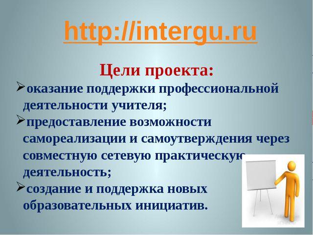 http://intergu.ru Цели проекта: оказание поддержки профессиональной деятельно...