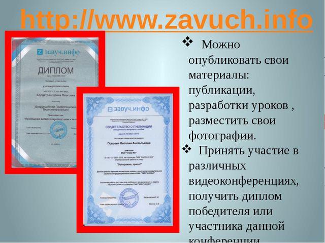 http://www.zavuch.info Можно опубликовать свои материалы: публикации, разрабо...