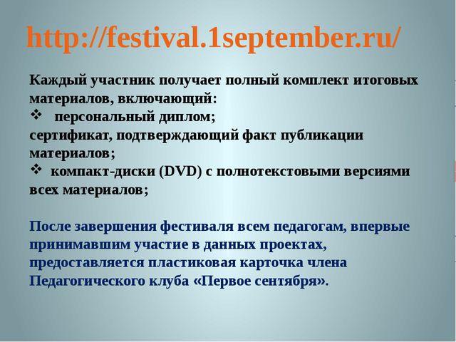 http://festival.1september.ru/ Каждый участник получает полный комплект итого...