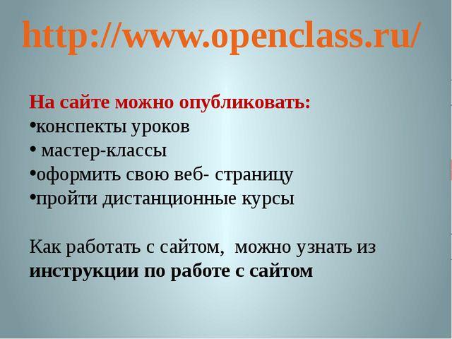 http://www.openclass.ru/ На сайте можно опубликовать: конспекты уроков мастер...