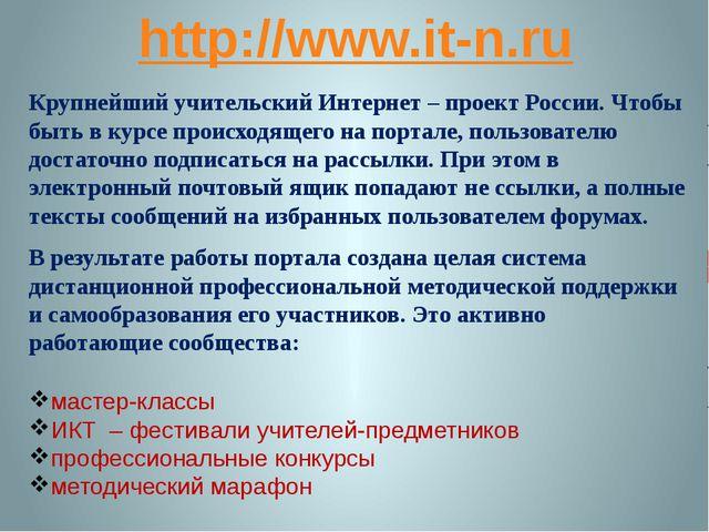 Крупнейший учительский Интернет – проект России. Чтобы быть в курсе происходя...