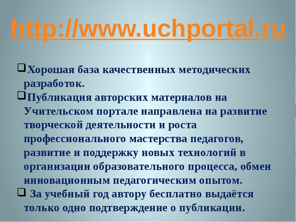 http://www.uchportal.ru Хорошая база качественных методических разработок. Пу...