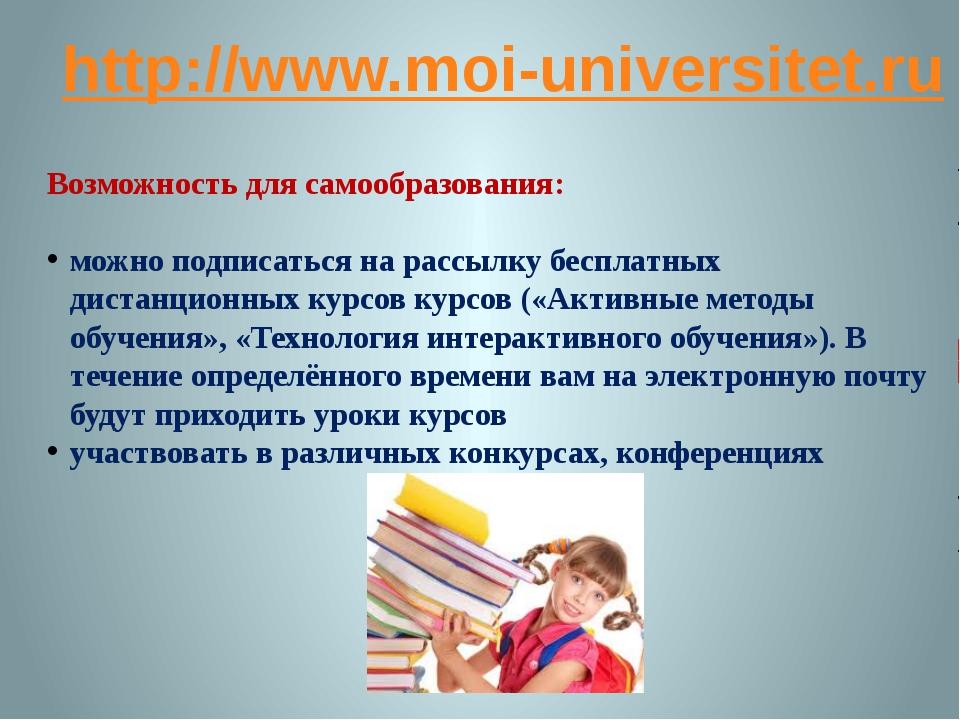 http://www.moi-universitet.ru Возможность для самообразования: можно подписат...