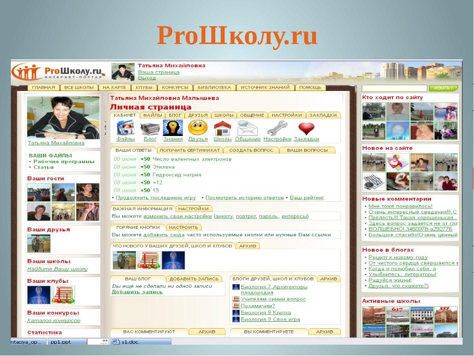 ProШколу.ru