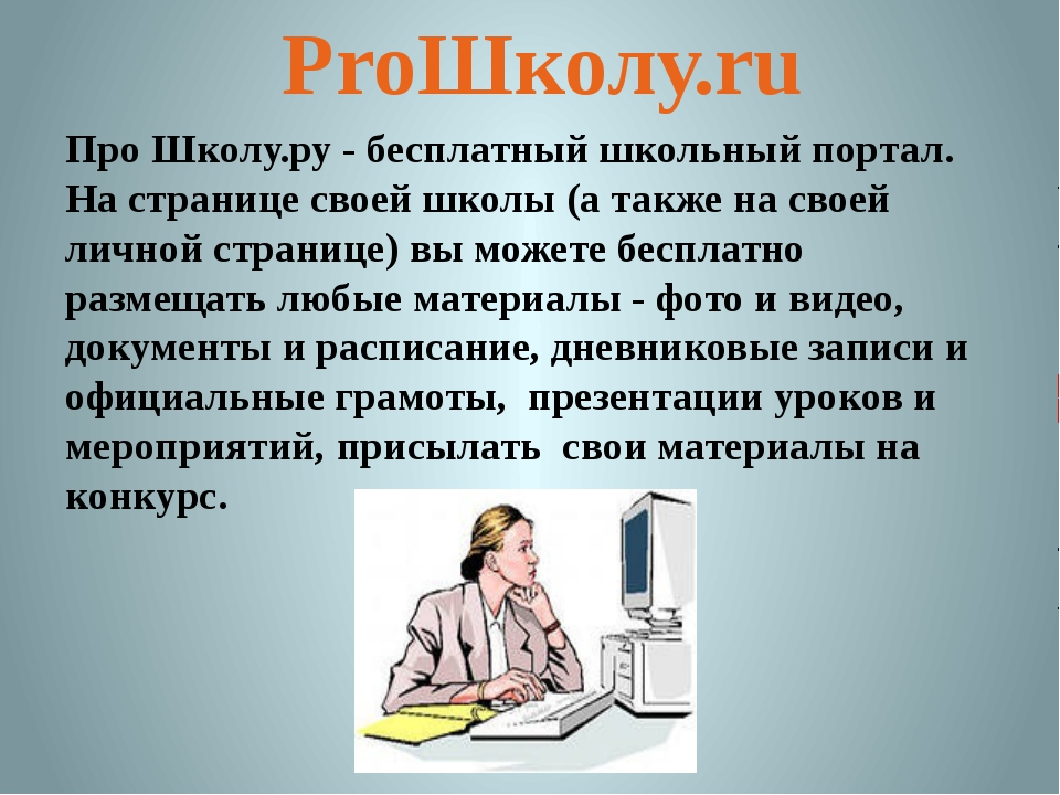 ProШколу.ru Про Школу.ру - бесплатный школьный портал. На странице своей школ...