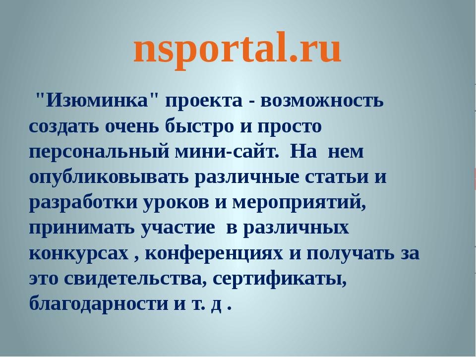 """nsportal.ru """"Изюминка"""" проекта - возможность создать очень быстро и просто пе..."""
