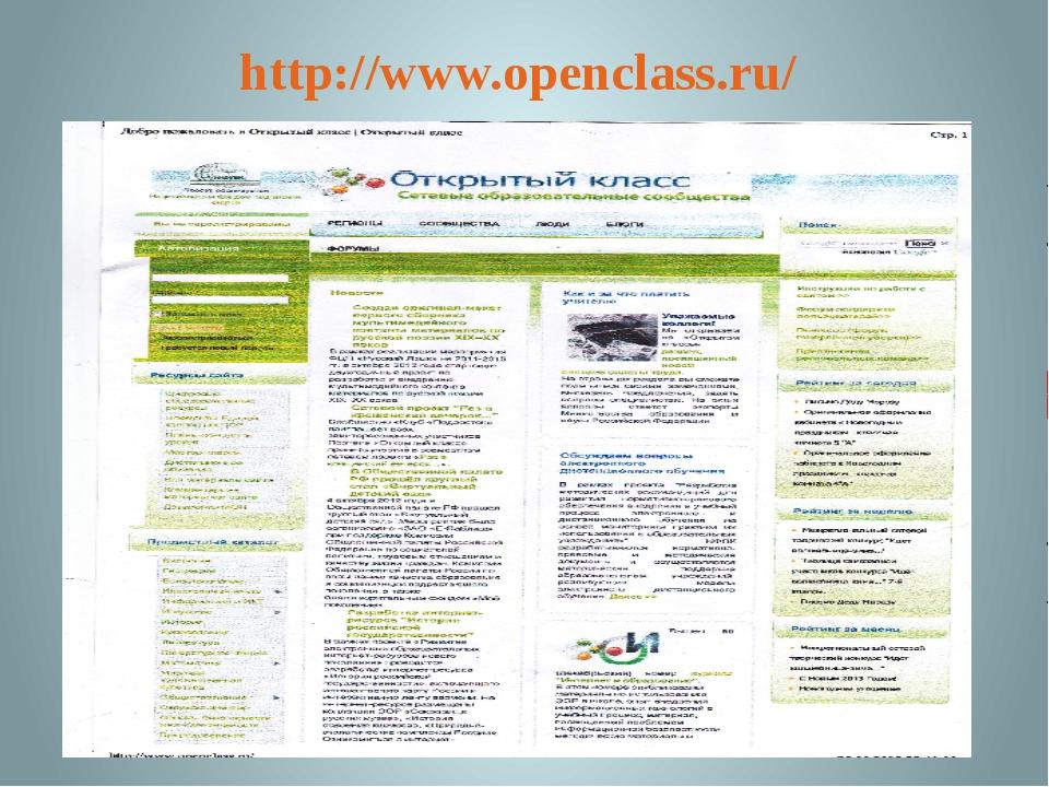 http://www.openclass.ru/
