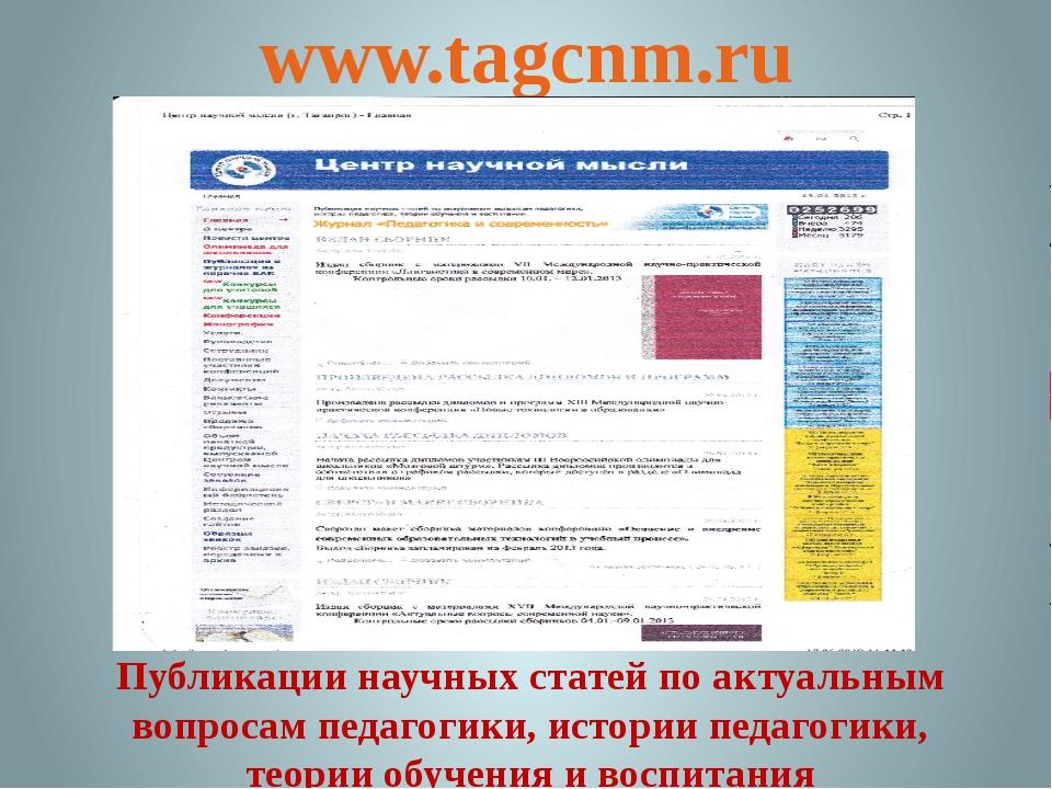www.tagcnm.ru Публикации научных статей по актуальным вопросам педагогики, ис...