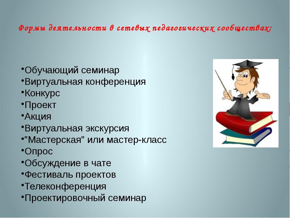 Формы деятельности в сетевых педагогических сообществах: Обучающий семинар Ви...