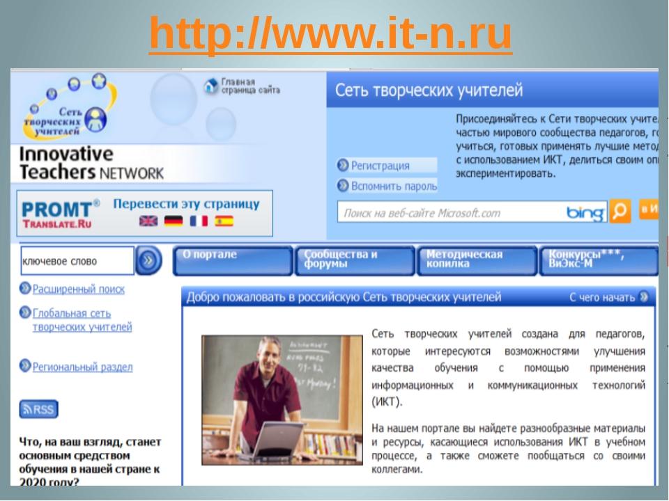 http://www.it-n.ru