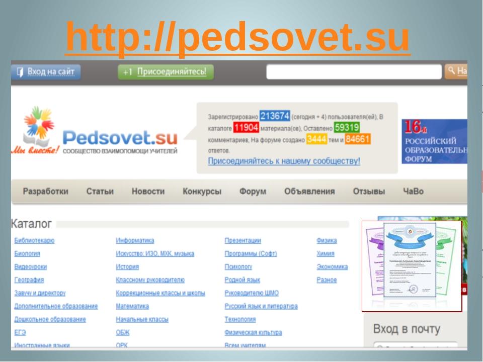 http://pedsovet.su