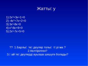Жаттығу 2x2+3x+1=0 -4x2+7x+2=0 3x2-8x=0 x2-6x+9=0 2x2-7x+5=0 ?? 1.Барлық теңд