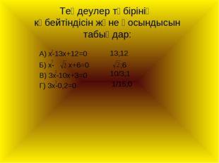 Теңдеулер түбірінің көбейтіндісін және қосындысын табыңдар: А) x-13x+12=0 Б)