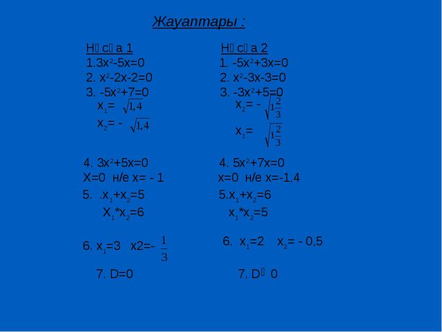х1= x2= - x1= x2= - 4. 3x2+5x=0 4. 5x2+7x=0 X=0 н/е x= - 1 x=0 н/е x=-1,4 6....