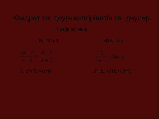 Квадрат теңдеуге келтірілетін теңдеулер. Өздік жұмыс Нұсқа 1. Нұсқа 2. =3x+2...