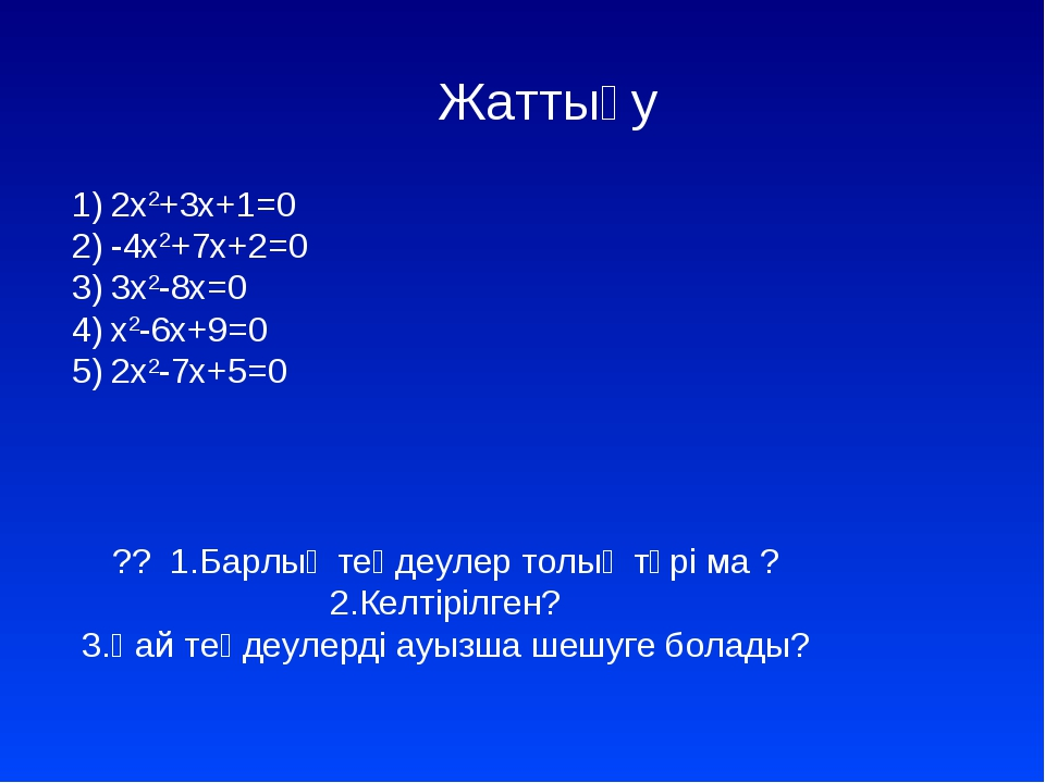 Жаттығу 2x2+3x+1=0 -4x2+7x+2=0 3x2-8x=0 x2-6x+9=0 2x2-7x+5=0 ?? 1.Барлық теңд...
