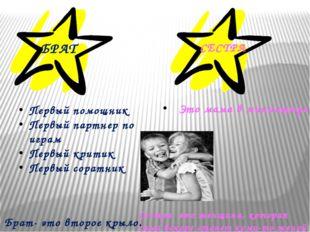 БРАТ СЕСТРА Первый помощник Первый партнер по играм Первый критик Первый сора