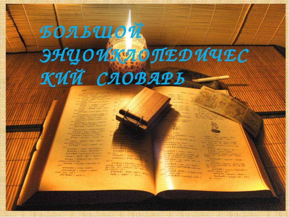 БОЛЬШОЙ ЭНЦОИКЛОПЕДИЧЕСКИЙ СЛОВАРЬ