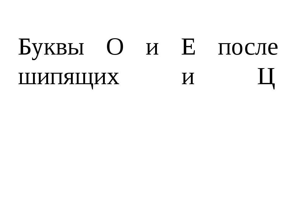 Буквы О и Е после шипящих и Ц